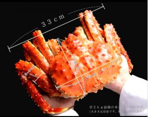 北釧水産タラバガニ2kg